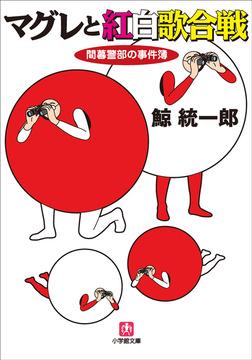 マグレと紅白歌合戦 間暮警部の事件簿3-電子書籍