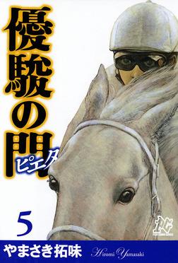 優駿の門-ピエタ- 5-電子書籍