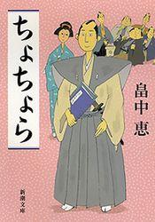 ちょちょら(新潮文庫)