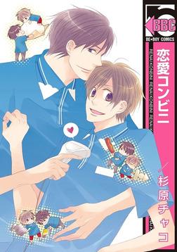 恋愛コンビニ-電子書籍