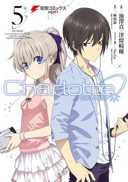 Charlotte(5)-電子書籍