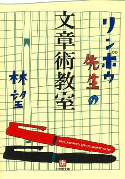 リンボウ先生の文章術教室(小学館文庫)-電子書籍