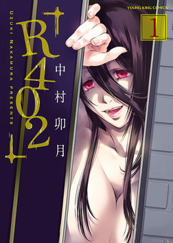 R402 / 1-電子書籍