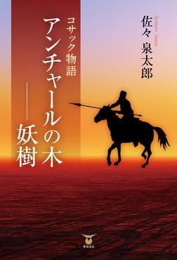 コサック物語 アンチャールの木―妖樹-電子書籍