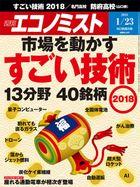 週刊エコノミスト (シュウカンエコノミスト) 2018年01月23日号