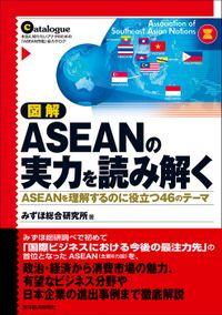 図解 ASEANの実力を読み解く―ASEANを理解するのに役立つ46のテーマ