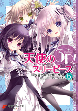 天使の3P!(5)-電子書籍