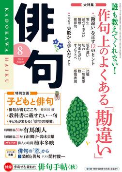 俳句 26年8月号-電子書籍