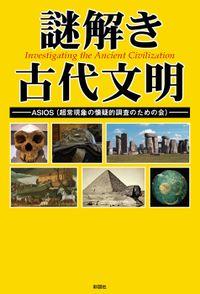 謎解き 古代文明