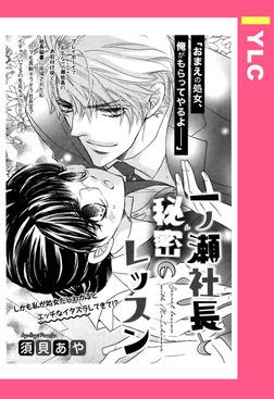 一ノ瀬社長と秘密のレッスン 【単話売】-電子書籍