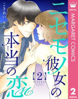 ニセモノ彼女の本当(ほんと)の恋 2-電子書籍