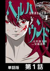 ヘルハウンド-保険調査員怪譚-【単話版】