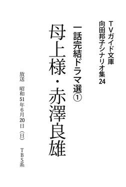 母上様・赤澤良雄-電子書籍