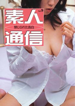 素人通信9 禁じられた告白-電子書籍