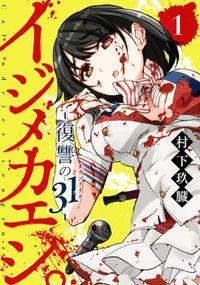 イジメカエシ。-復讐の31(カランドリエ)-(ガンガンコミックスUP!)