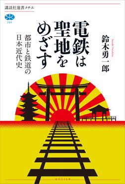 電鉄は聖地をめざす 都市と鉄道の日本近代史-電子書籍