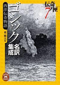 ゴシック名訳集成 西洋伝奇物語