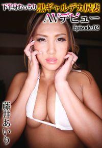 下半身むっちり黒ギャルデカ尻妻AVデビュー 藤井あいり Episode.02