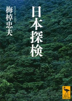 日本探検-電子書籍