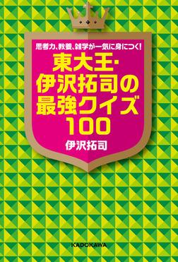 思考力、教養、雑学が一気に身につく! 東大王・伊沢拓司の最強クイズ100-電子書籍