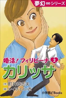 夢幻∞シリーズ 婚活!フィリピーナ2 カリッサ-電子書籍