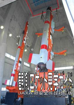観測ロケット見学ガイド-電子書籍