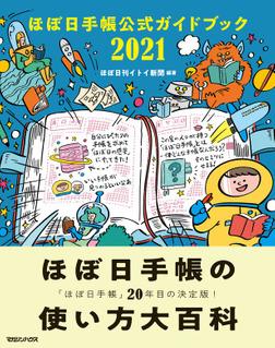 ほぼ日手帳公式ガイドブック2021-電子書籍
