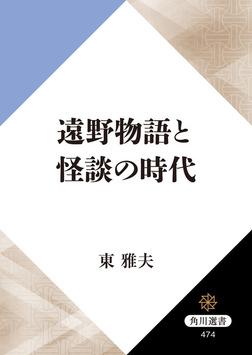 遠野物語と怪談の時代-電子書籍
