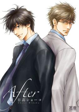 After【電子限定版】-電子書籍