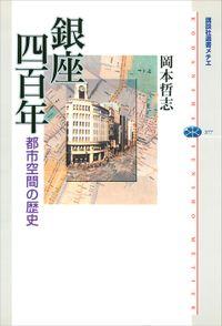 銀座四百年 都市空間の歴史(講談社選書メチエ)