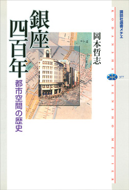 銀座四百年 都市空間の歴史-電子書籍