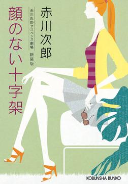 顔のない十字架 新装版~赤川次郎サスペンス劇場~-電子書籍