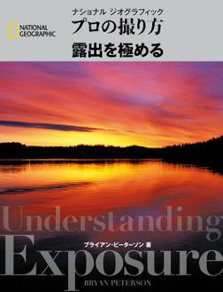 プロの撮り方 露出を極める-電子書籍