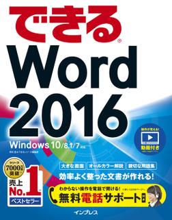 できるWord 2016 Windows 10/8.1/7対応-電子書籍