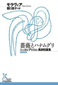 薔薇とハナムグリ~シュルレアリスム・風刺短篇集~