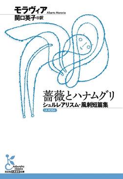 薔薇とハナムグリ~シュルレアリスム・風刺短篇集~-電子書籍
