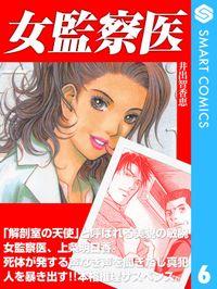 女監察医6