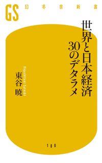 世界と日本経済30のデタラメ