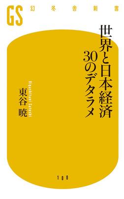 世界と日本経済30のデタラメ-電子書籍