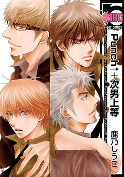 Punch↑+次男上等-電子書籍