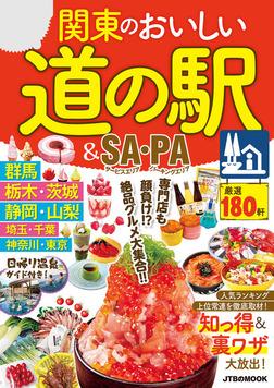 関東のおいしい道の駅&SA・PA(2020年版)-電子書籍
