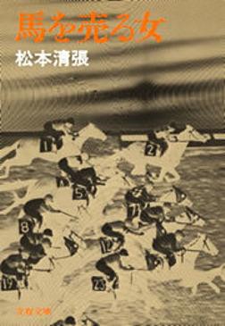 馬を売る女-電子書籍