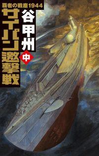覇者の戦塵1944 サイパン邀撃戦 中
