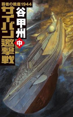 覇者の戦塵1944 サイパン邀撃戦 中-電子書籍