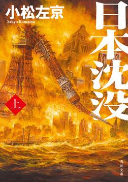 日本沈没(上)-電子書籍