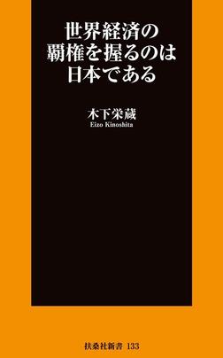 世界経済の覇権を握るのは日本である-電子書籍