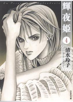 輝夜姫 4巻-電子書籍