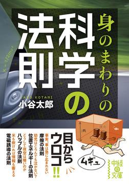 身のまわりの科学の法則-電子書籍
