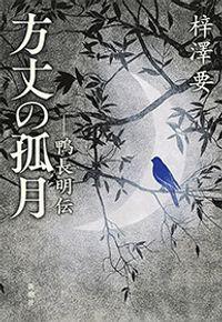 方丈の孤月―鴨長明伝―(新潮社)