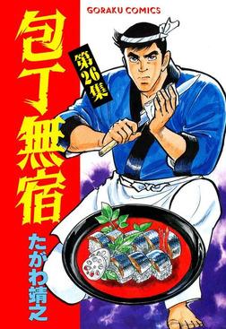 包丁無宿 26-電子書籍